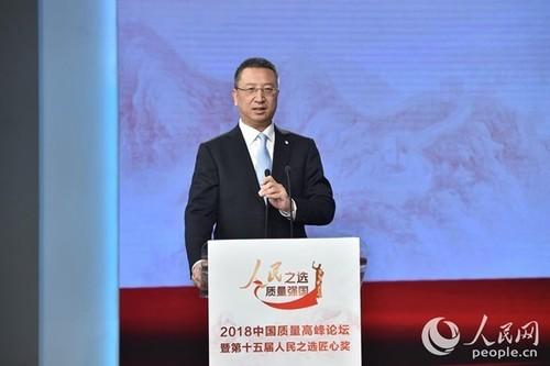 人民之选 质量强国―― 2018中国质量高峰论坛举行
