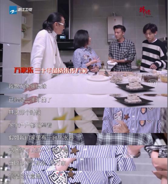 锋味顺德站三代偶像谈传承创新  厨卫品牌万家乐实力圈粉