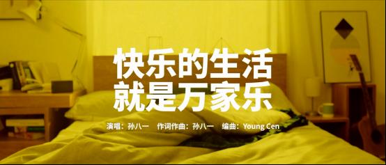 跨年神曲《快乐的生活就是万家乐》  被赞最不像广告的广告
