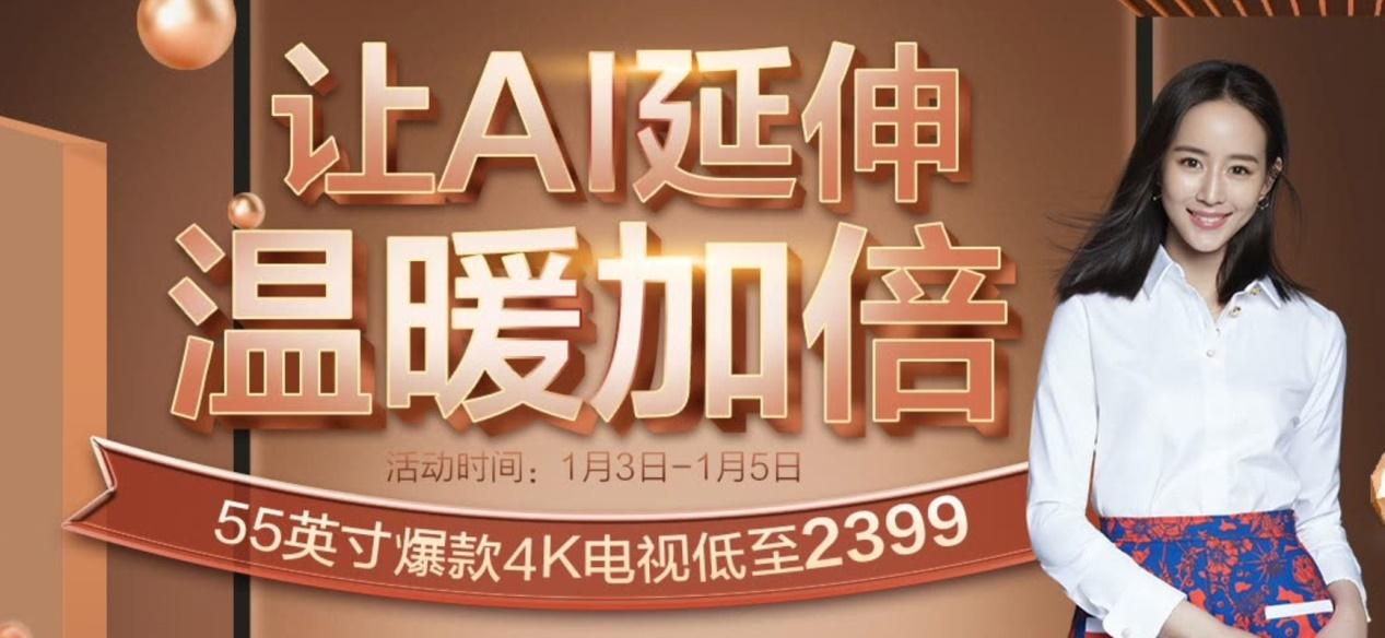 """元旦""""福利""""享不停,飞利浦电视掀岁末钜惠狂欢"""