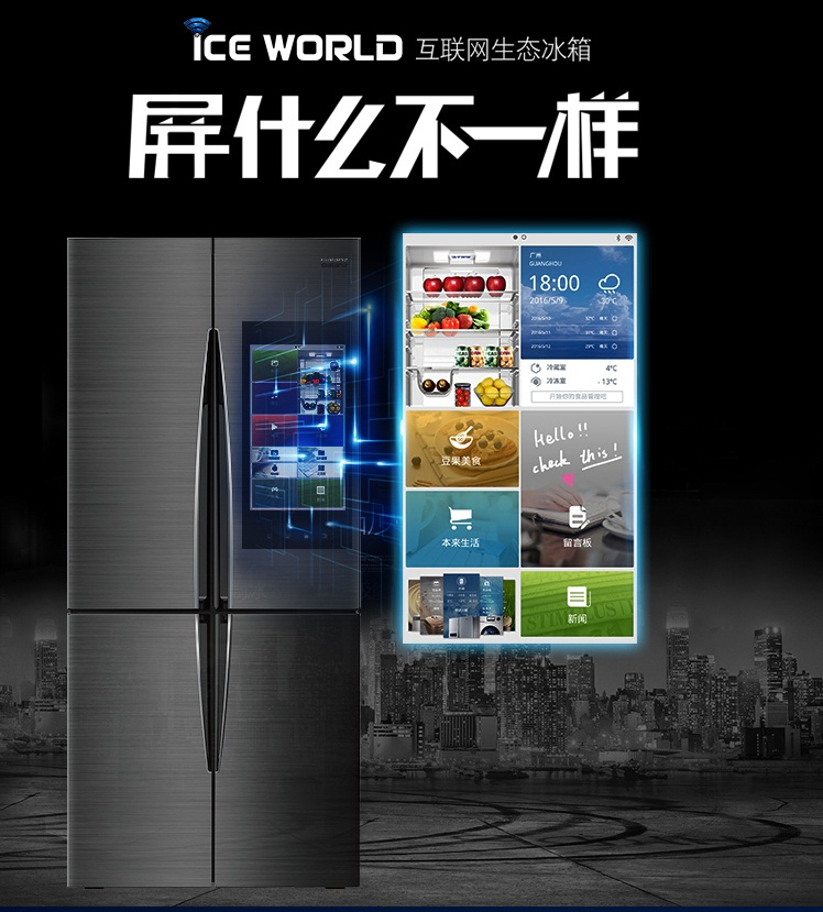 一台互联网冰箱可以有多不可思议?格兰仕给出的答案是......―万维家电网