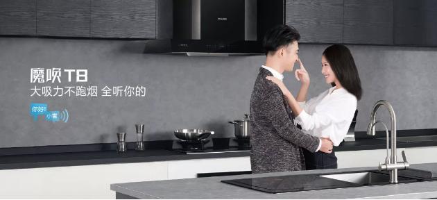 """樱雪魔唤T8油烟机:""""懒人""""必备,AI智能互联厨房的先行者"""