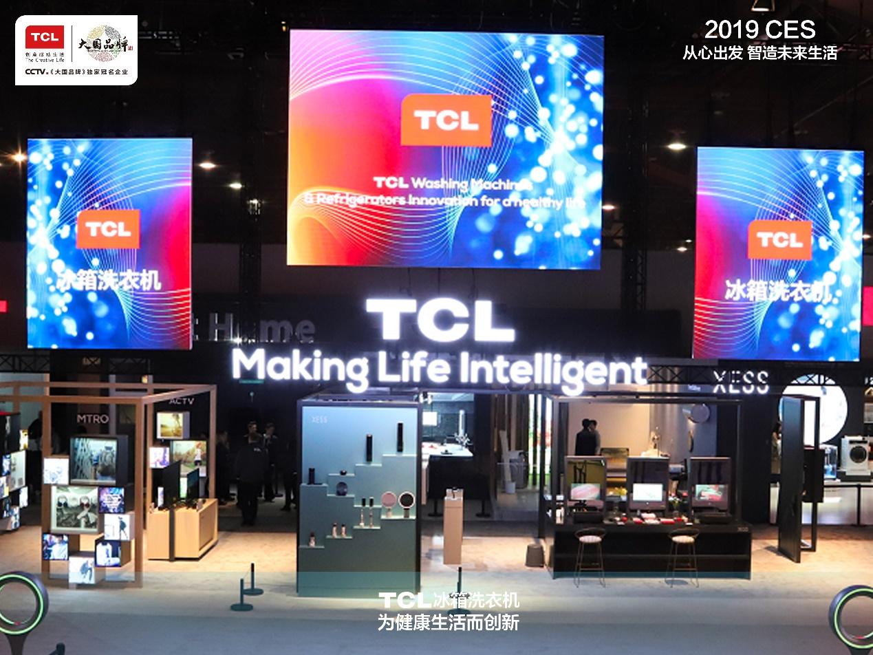 TCL冰箱洗衣机2019CES 智造未来生活从心出发