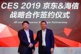来自CES的喜讯  海信京东签订3年100亿美金战略目标!