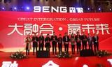 大融合·赢未来,2019森歌全国优秀经销商峰会精彩不断