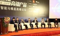 中国智能马桶盖高峰论坛召开,助力行业迈入健康+高端新时代