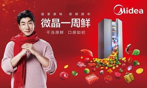 """智享原味,新鲜跨年 美的冰箱""""心鲜""""春节狂欢节席卷全国"""
