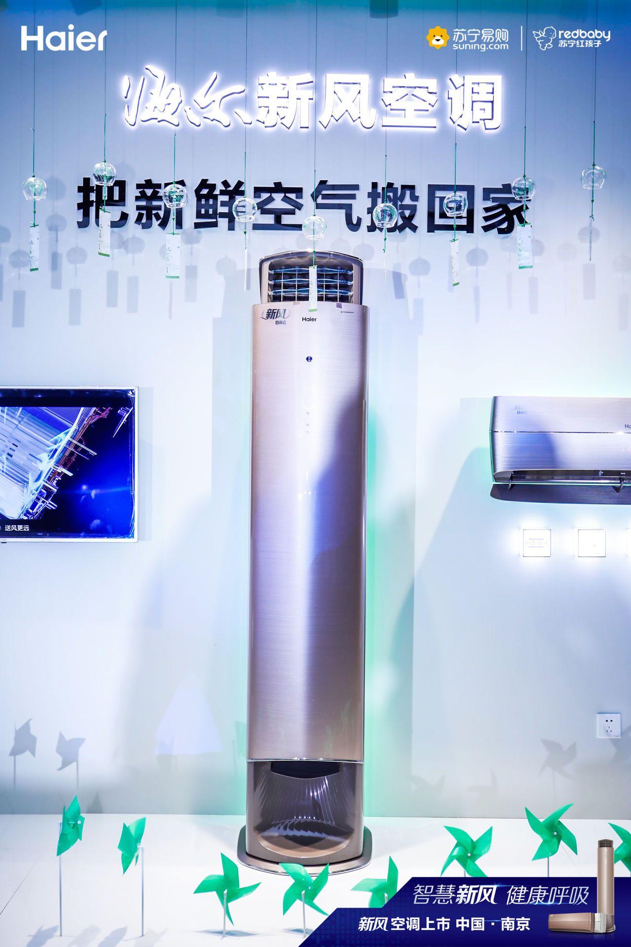 """海尔苏宁首发新风自清洁空调,为家打开""""外循环"""""""