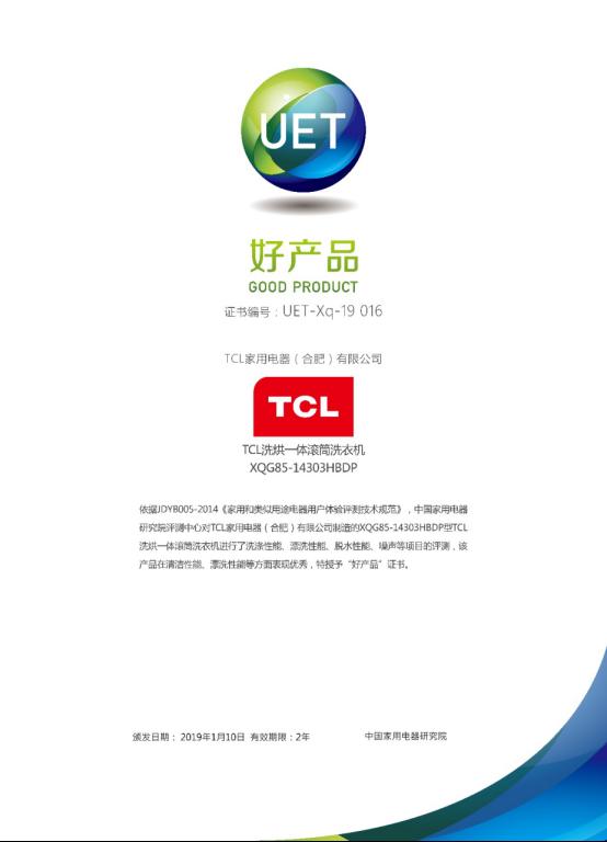 """实至名归,TCL洗烘一体变频滚筒洗衣机再获2018年度""""好产品""""奖"""