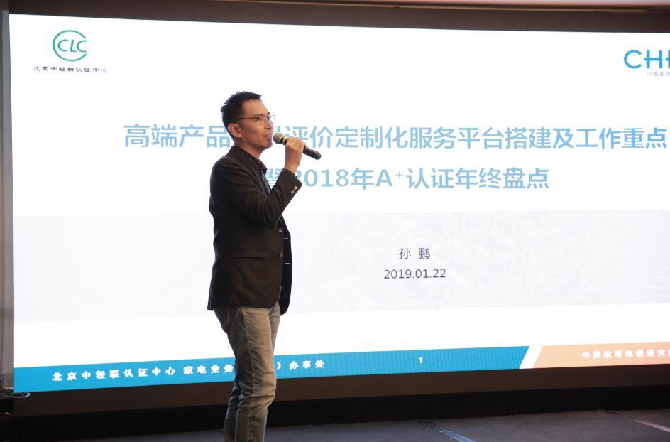A+极致性能产品见证中国高端家电市场巨大变化