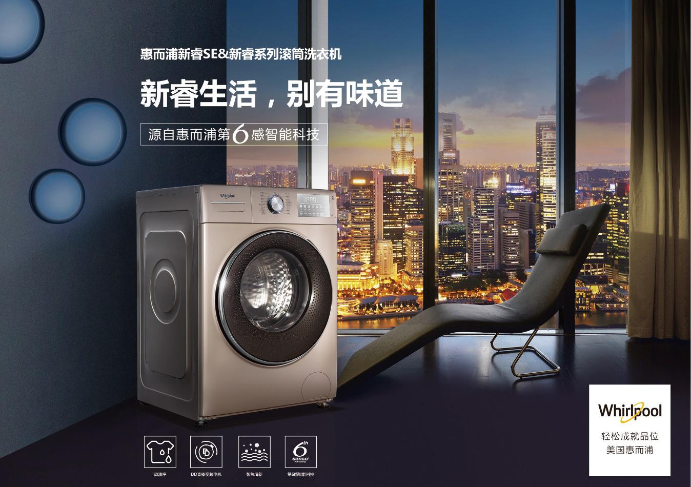 惠而浦:品牌、产品多向布局,在消费升级趋势中勇于前行