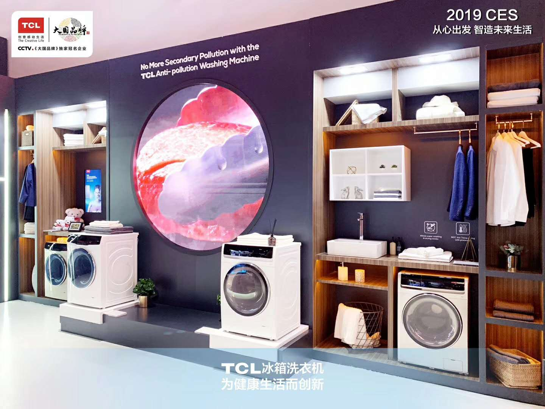 智造健康未来,TCL免污洗衣机CES演绎新生活