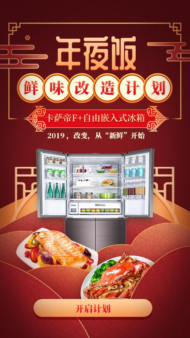 """让爱回归家庭 卡萨帝F+自由嵌入式冰箱打造""""新""""年夜饭时代"""
