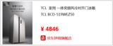 """TCL一体变频风冷冰箱再次荣膺年度家电""""好产品""""奖"""