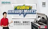 《向往的星居》发布会在京举行,森歌电器董事长范德忠、营销总监崔孝伟应邀出席!