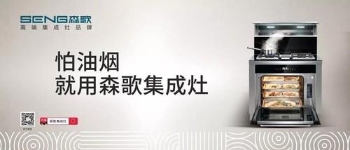 《向往的星居》发布会在京举行,森歌电器董事长范德忠、总监崔孝伟应邀出席!