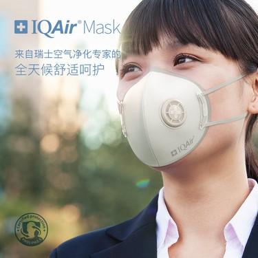 如何重新定义一款高效舒适的口罩?IQAir新品口罩告诉你