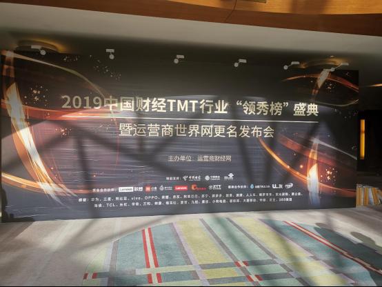 """2019中国财经TMT行业领秀榜""""出炉"""",老板电器榜上有名"""