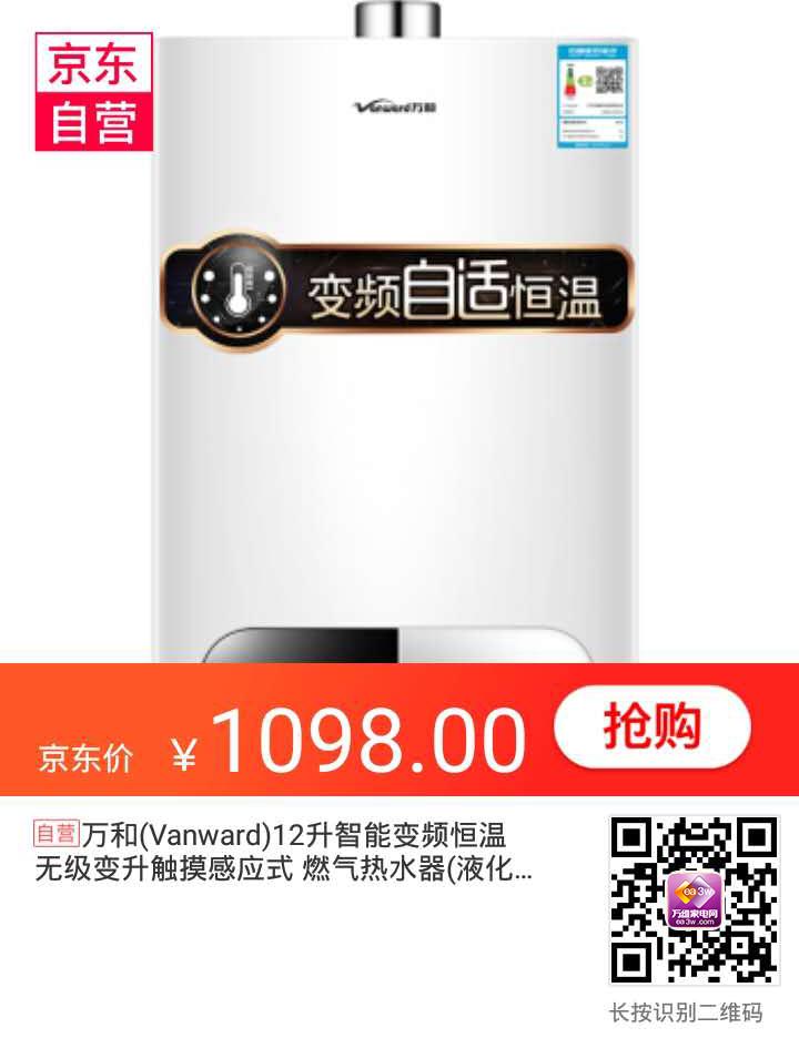 12升的家用燃气热水器,选这些恒温的,绝对没毛病!