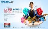 音画智能全面发展 熊猫电视打造家庭娱乐四大中心