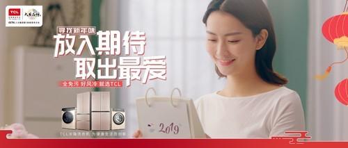 放入期待 取出最爱 TCL冰箱洗衣机开启2019鲜净新生活