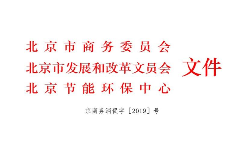 北京推出新节能减排促政策,最高补贴限额800元