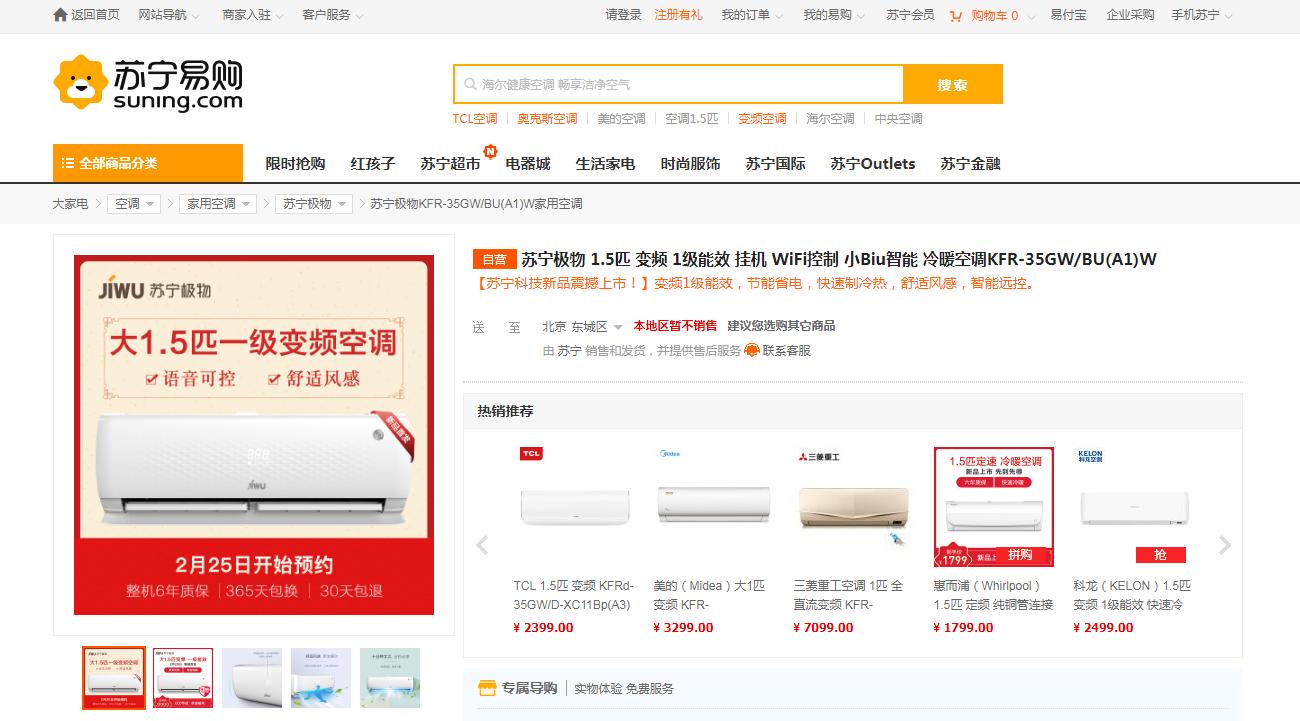 """苏宁智能Biu+生态联盟又迎""""新人"""",首款智能空调重磅上线"""