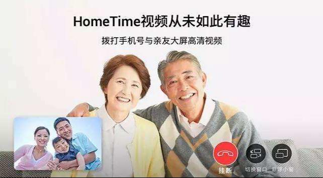 解锁乐视电视hometime功能,换个方式表达AI!