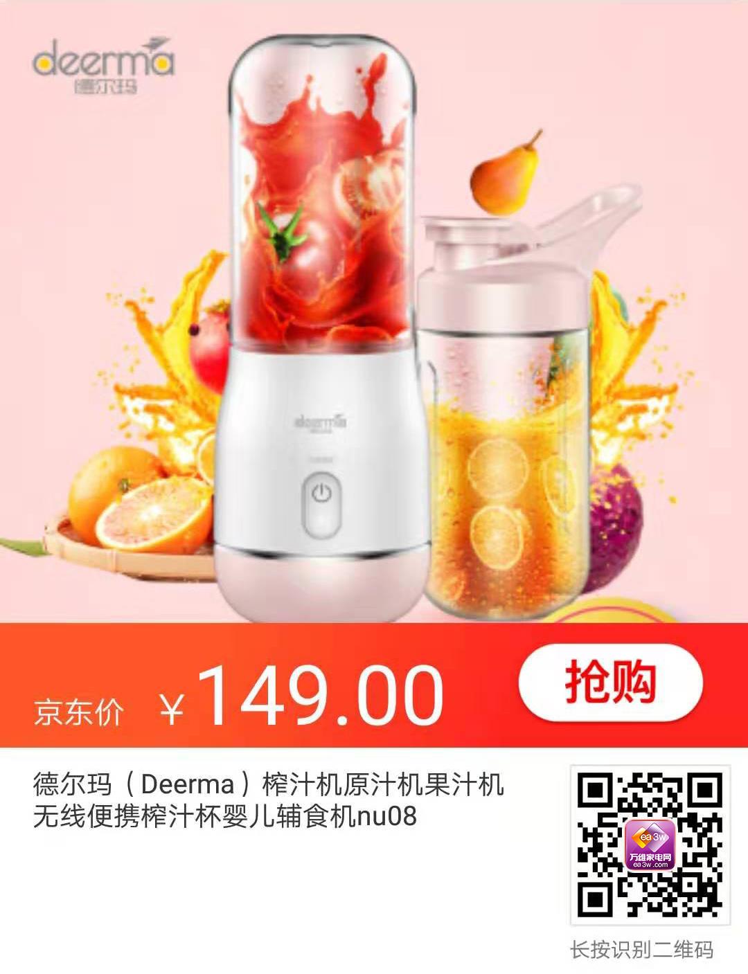 适合一人食的迷你便携式榨汁机,你需要吗?