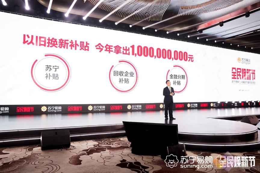 10亿!旧家电先补贴再回收,苏宁侯恩龙:不是所有同行都能干