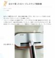 日本电动拖把品质优选,UONI由利电动拖把好评如潮