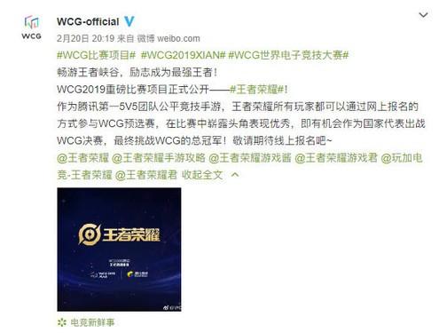"""《王者荣耀》正式入列WCG,电子竞技是""""不务正业""""吗?"""