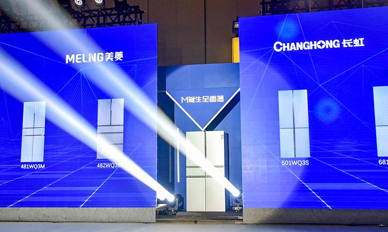 美菱发布M鲜生全面薄系列冰箱 发力中高端市场