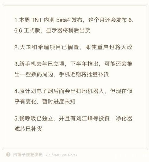 锤子科技已停止新手机研发,TNT显示器全线下架