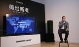 稳居市场份额榜首 创维持续引领中国OLED市场发展