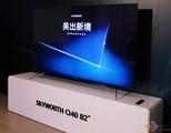 创维Q40系新品电视发布,82吋22999元,挑战激光电视