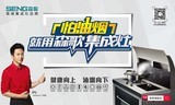 森歌集成灶3月活动火热开启,钜惠福利,新品首发,诚邀您的品鉴!