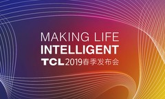 智造未来生活,TCL 2019春季发布会亮点抢先看