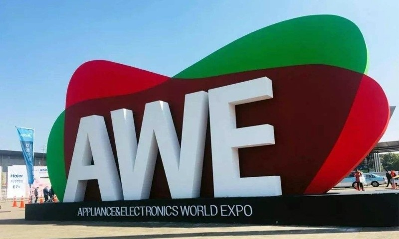来AWE2019探秘未来生活,这些亮点不能错过!