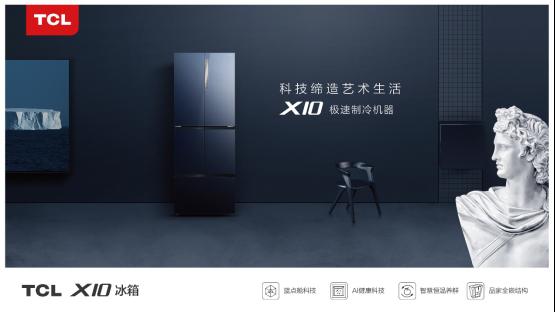 让科技邂逅美学 TCL X10冰箱洗衣机点亮艺术生活