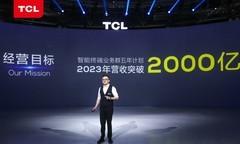 TCL王成:2023年实现营业收入突破2000亿