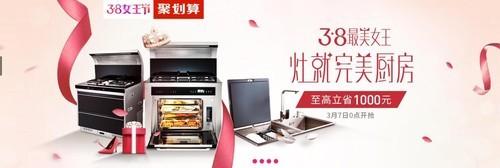 森歌集成灶天猫38女王节,超级钜惠灶就完美厨房!