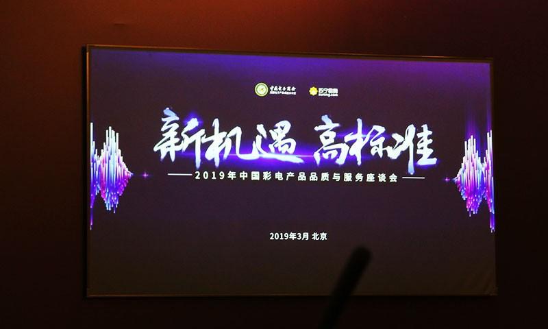 """2019年中国彩电产品品质与服务座谈会在京召开,""""重售出,轻售后""""问题仍然存在"""