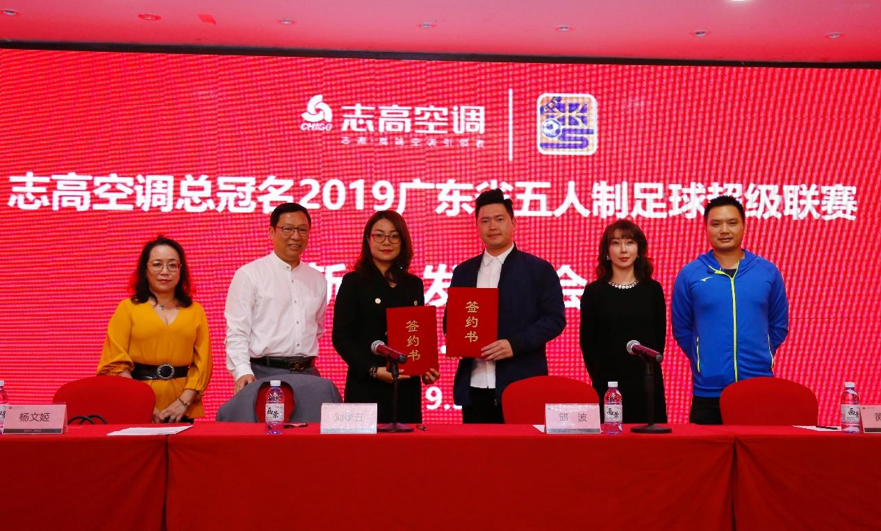 连续三届 志高空调总冠名广东粤超足球联赛