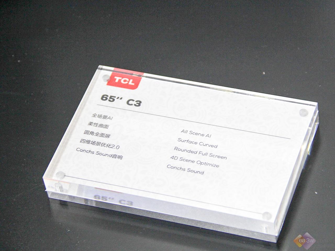 AWE2019:TCL全场景AI曲面电视C3亮相,玩转AI黑新濠天地下载地址