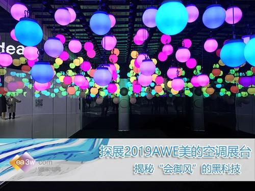 """探展2019AWE美的空调展台,揭秘""""会御风""""的黑科技"""