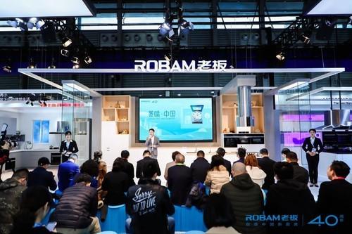 2019AWE:老板电器举办蒸箱战略发布会,加快第二品类发展步伐