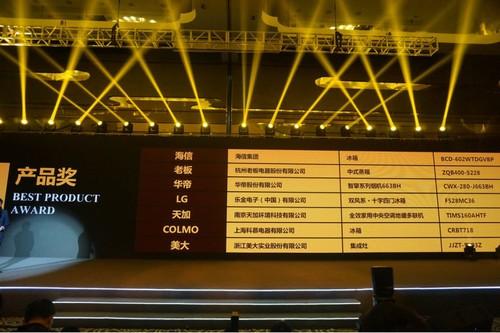 """2019""""家电奥斯卡""""揭晓!海信电视冰箱空调6款产品""""霸榜""""AWE艾普兰奖"""