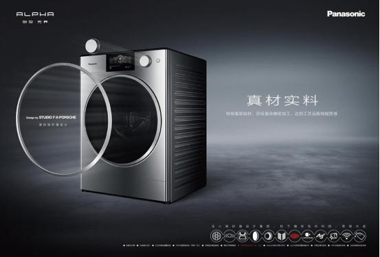 传承中的艺术化创新 松下ALPHA阿尔法洗衣机跨界圈粉