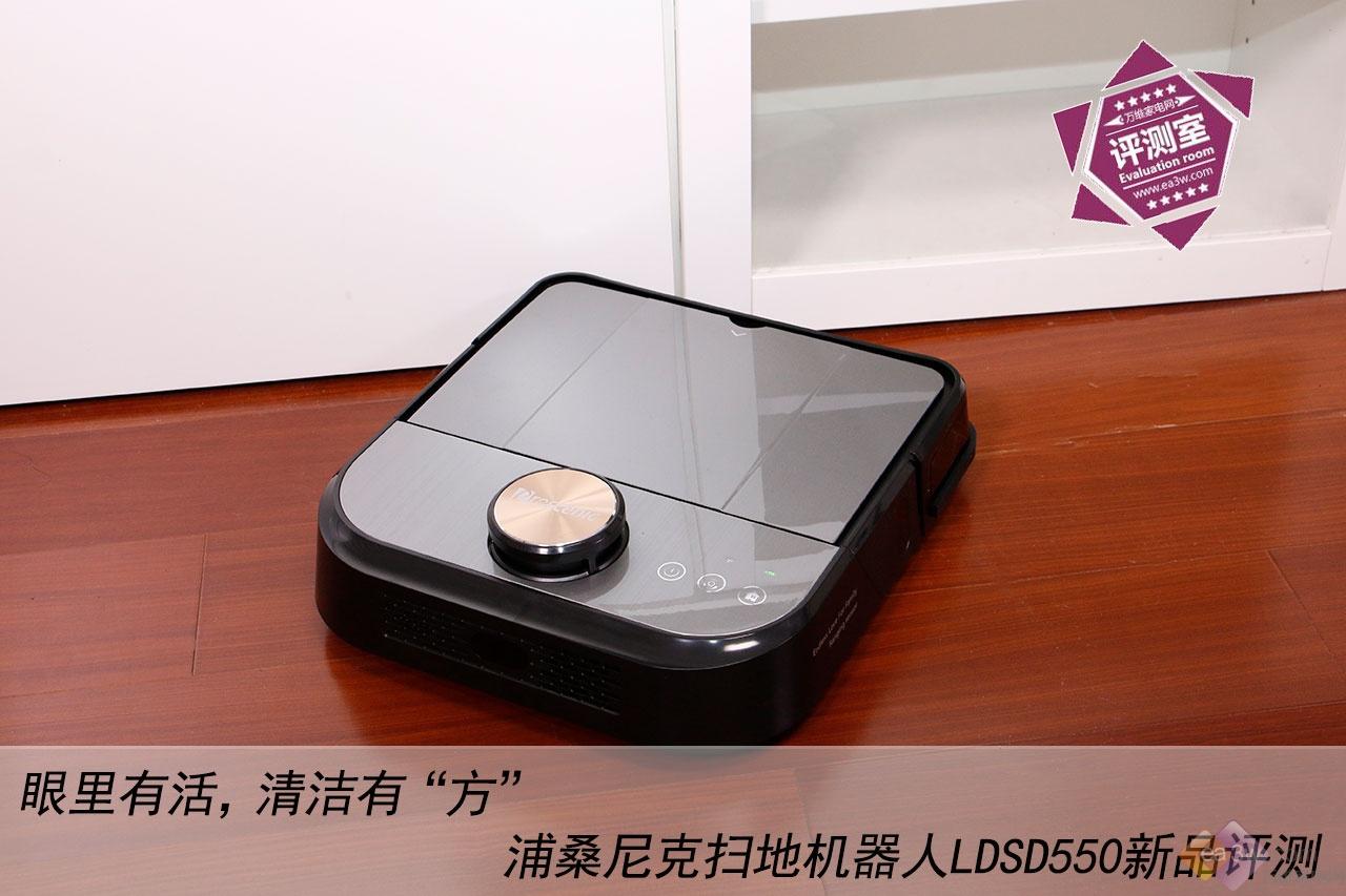 """眼里有活,清洁有""""方"""",浦桑尼克扫地机器人LDSD550新品评测"""